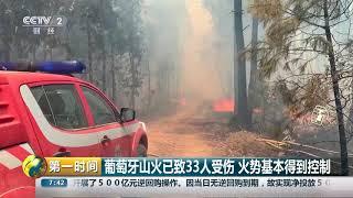 [第一时间]葡萄牙山火已致33人受伤 火势基本得到控制  CCTV财经