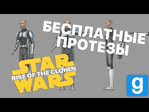 БЕСПЛАТНЫЕ ПРОТЕЗЫ - [G'Mod] Rise of the Clones | Star Wars RP [SRSP]