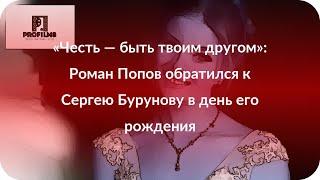 «Честь — быть твоим другом»: Роман Попов обратился к Сергею Бурунову в день его рождения