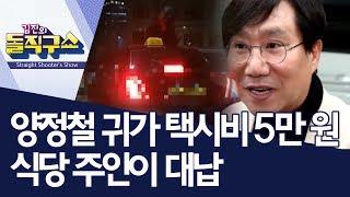 양정철 귀가 택시비 5만 원…식당 주인이 대납 | 김진의 돌직구쇼