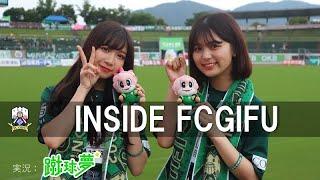 【FC岐阜】INSIDE FCGIFU ~FC岐阜vsカマタマーレ讃岐 2020年7月11日~