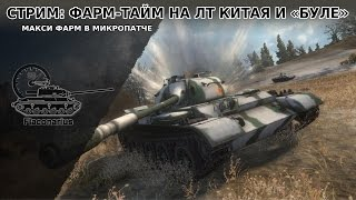 WOT! ФАРМ-TIME Type-64, Type 62, M41 90 GF!