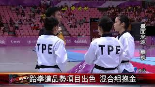 繼續帶您關心世大運成績,截至目前為止,中華隊在舉重,跆拳道項目,都...