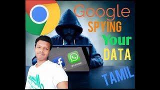 جوجل تتجسس على البيانات الخاصة بك | التاميلية |الوقت لخلق U studio