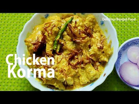 chicken-korma-recipe--চিকেন-কোরমা-এইভাবে-বানালে-দুর্দান্ত-স্বাদ-হবে--recette-de-poulet-korma-bengali
