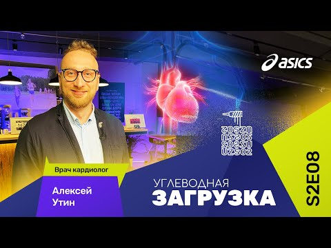 Алексей Утин: о сердце бегуна (кардиолог)