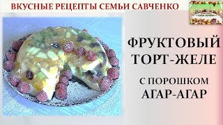 Фруктовый торт-желе с порошком агар-агар. Семья Савченко. Fruit cake-jello with Agar-agar