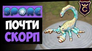 Почти Скорпион ∎ Spore Galactic Adventures прохождение Скорпион #2 ∎ Максимальная Сложность