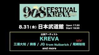「908 FESTIVAL 2018」第三弾出演アーティスト発表!