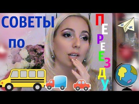 Советы по ПЕРЕЕЗДУ от Кати bysinka2032