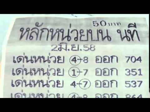 เลขเด็ดงวดนี้  หลักหน่วยบน-นที 2/06/58