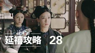 延禧攻略 28 | Story of Yanxi Palace 28(秦岚、聂远、佘诗曼、吴谨言等主演)