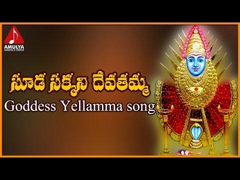 Download] Renuka Yellamma Bonalu Special Telangana Song Suda Sakkani ...