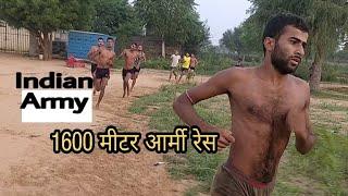 1600 mtr Army Rally Bharti Race 2019 / 1600 मीटर आर्मी रैली भर्ती रेस 2019