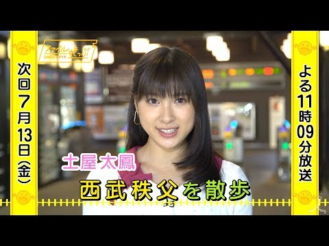 土屋太鳳 スマイルすきっぷ CM スチル画像。CM動画を再生できます。