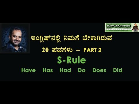 Prakruthi N. Banwasi's tips (Series 1 Episode 17) for English Improvement through Mother Tongue