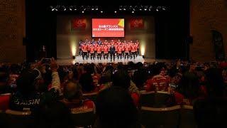 本日(1/14)に名古屋市教育センター講堂で開催いたしました『2018シーズ...