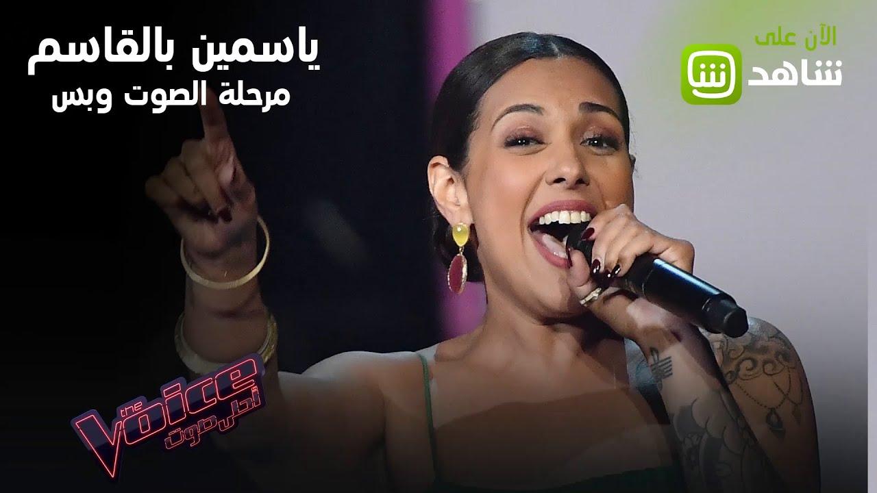 ياسمين.. التف لها المدربون الأربعة وشبهوا صوتها بصوت سميرة سعيد #MBCTheVoice