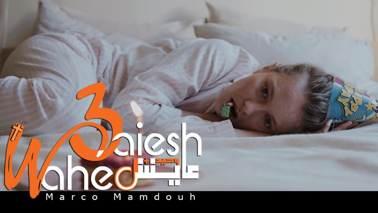 Marco Mamdouh - New Version (Video) of Ayesh Wahed | ماركو ممدوح - ترنيمة عايش وحيد
