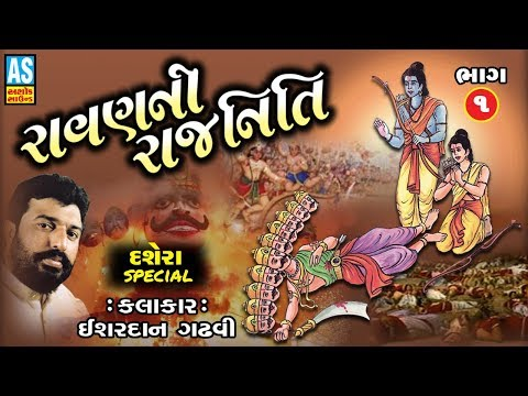 Ravan Ni Rajniti Part  1  Ishardan Gadhvi Lok Varta  Lok Sahitya