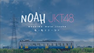 NOAH ft. JKT48 - もしもまたいつか Moshimo Mata Itsuka (Mungkin Nanti) - HQ Lyrics Video