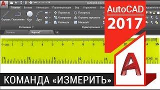 #2.3 AutoCAD с нуля. Как в Автокаде измерить длину
