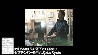 tofubeats DJ set Archive / 20080913 セプテンバー9月@Spica, Kyoto
