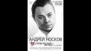 """""""НеТворческий вечер"""" Андрея Носкова"""