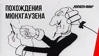 Похождения Мюнхгаузена (1929) мультфильм