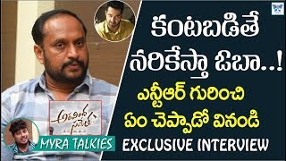 Aravinda Sametha Highlight Fight | కంటబడ్డావా నరికేస్తా ఒబా.. Actor Rangadham Vadigepalli Interview