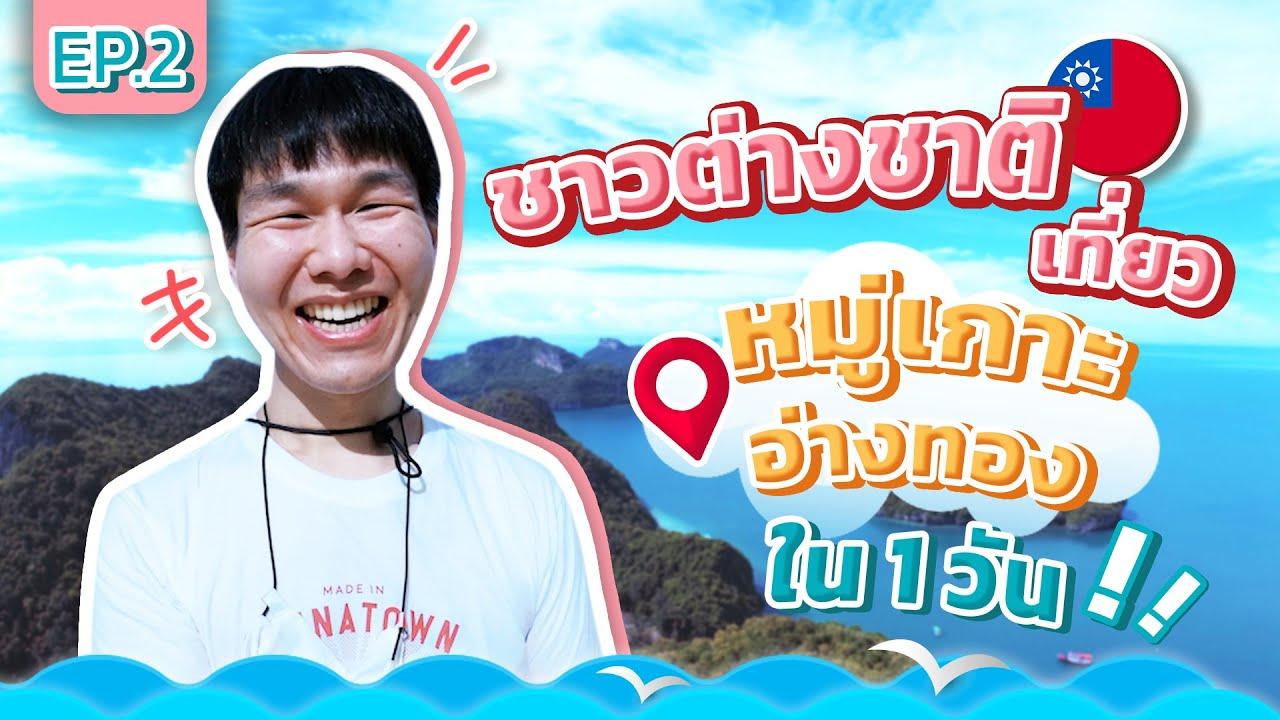 ทำไมต่างชาติถึงอิจฉาวิวทะเลของไทย??! คนไต้หวันเที่ยวหมู่เกาะอ่างทองครั้งแรก!!  ◐ เจ๋อเจ๋อ Jer Jer