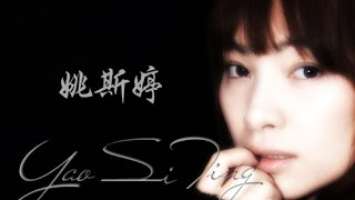 Yao Si Ting 姚斯婷 - Eternal Singing Endless Love IX