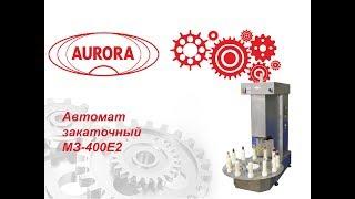 Автомат закаточний МЗ-400Е2 на 4 і 2 мл