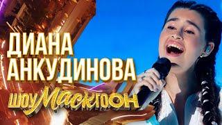 ДИАНА АНКУДИНОВА - ОЙ, ТО НЕ ВЕЧЕР | ШОУМАСКГООН