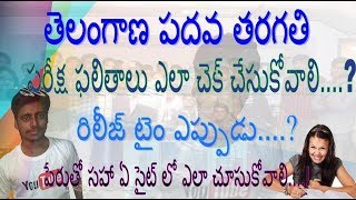 How To Check TS 10th Class(SSC) Results Release|With Name Wise|Firstly In The Site|Telugu Net World|