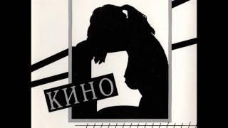 Kino - Ver Mne / Кино - Верь мне
