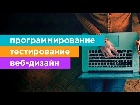 Курсы программирования, тестирования, веб-дизайна от ITEA (IT Education Academy)
