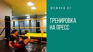 Как убрать живот: упражнения на пресс и мышцы груди!
