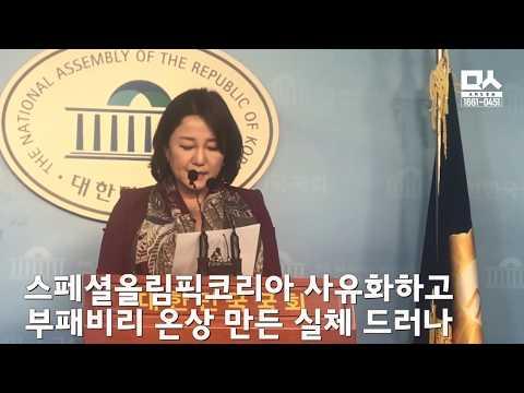 """[톡톡]이재정 """"나경원 스페셜올림픽코리아 의혹, 국민 눈높이 맞춰 수사해줘"""""""