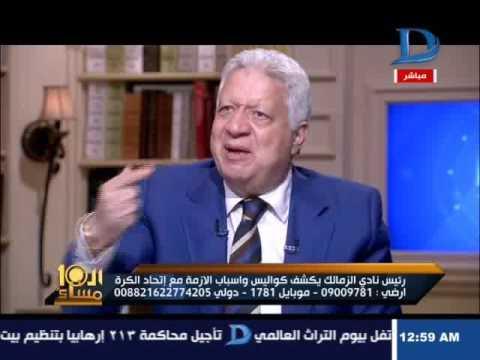 العاشرة مساء  رد مرتضى منصور على جمهور الزمالك الرافض لسياسته