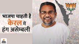 भाजपा केरल में 10 से 20 सीटें जीतकर हंग असेंबली चाह रही है, ताकि दोबारा चुनाव हो और सरकार बना सके