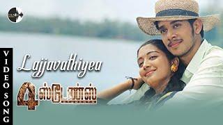 Lajjavathiyea HD Song | 4 Students Movie | Bharath | Gopika | Jassie Gift | Track Musics