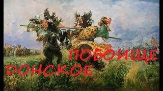 Донское побоище aka Куликовская битва ! скоро!