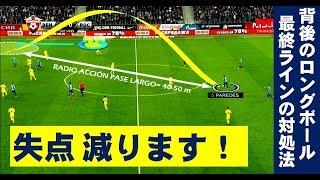 【戦術解説】背後へのロングボールに対するDFラインの対処8ステップ
