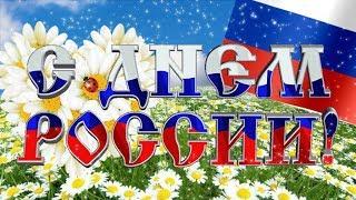 С ДНЕМ РОССИИ Красивое видео поздравление  Музыкальная открытка ко дню РОССИИ