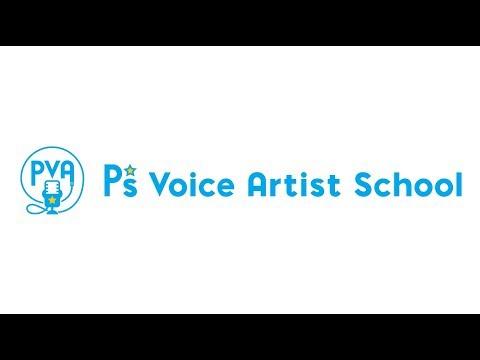P's Voice Artist School 第3期生募集開始!!2017年10月開講