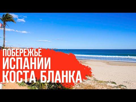 Как выбрать побережье Испании для жизни. Коста Бланка. Юг