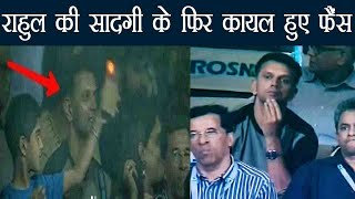 IPL 2018: Rahul Dravid wins heart with his simplicity during LIVE match; Here's how । वनइंडिया हिंदी