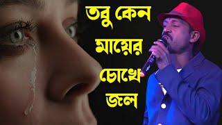 """""""তবু কেন মায়ের চোখে জল""""গৌড় সুন্দর অপেরা ! শিল্পী-সোলেমান ! Gour Sundar Opera"""