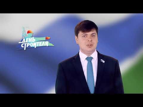 Михаил Зубарев поздравляет с Днем строителя!